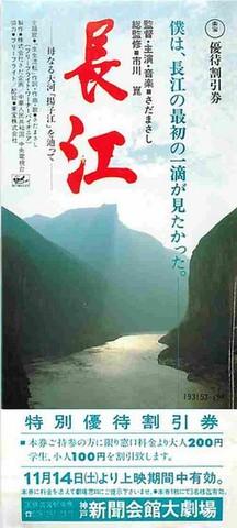 長江(割引券・エッジ折れあり)