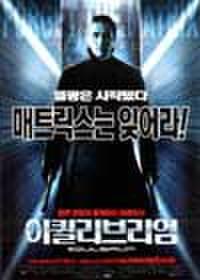 韓国チラシ114: リベリオン