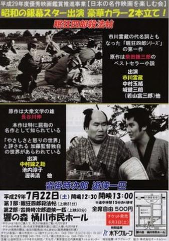 映画チラシ: 眠狂四郎殺法帖/沓掛時次郎 遊侠一匹(A4判・響の森桶川市民ホール)