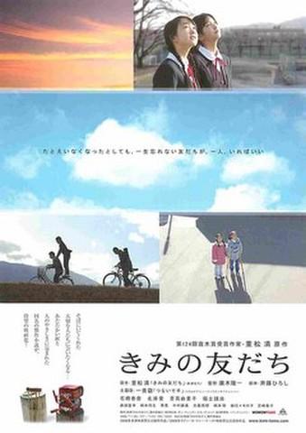 映画チラシ: きみの友だち(題字黒)
