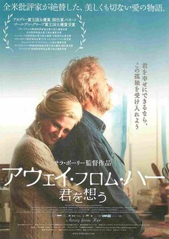 映画チラシ: アウェイ・フロム・ハー 君を想う
