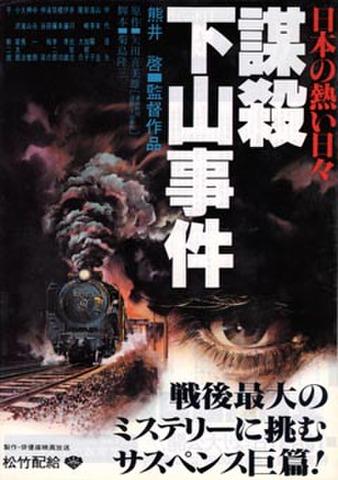 映画チラシ: 日本の熱い日々 謀殺下山事件