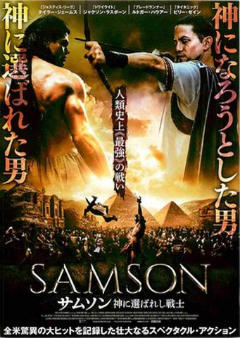 映画チラシ: サムソン 神に選ばれし戦士