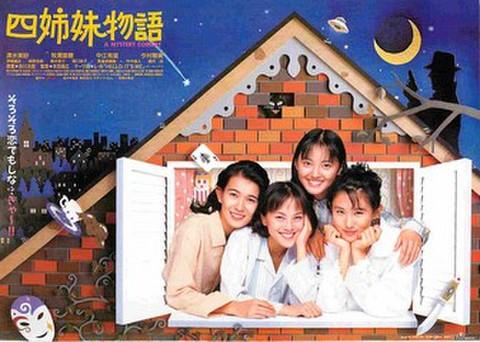 映画チラシ: 四姉妹物語