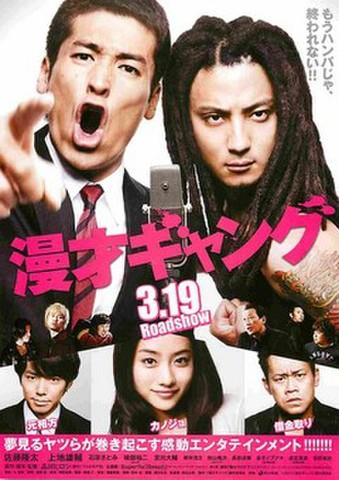 映画チラシ: 漫才ギャング(もうハンパじゃ~)