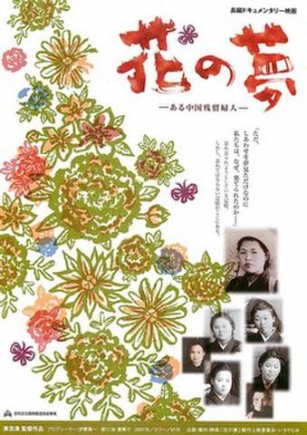 映画チラシ: 花の夢 ある中国残留婦人