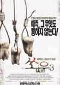 韓国チラシ137: ソウ3