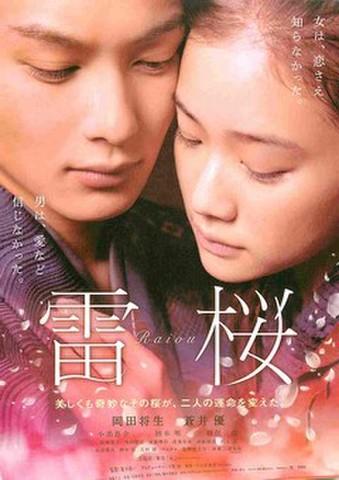 映画チラシ: 雷桜 Raiou(2枚折)