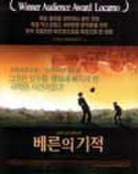 韓国チラシ634: ベルンの奇蹟