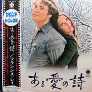 LPレコード139: ある愛の詩(ジャケットシミあり)