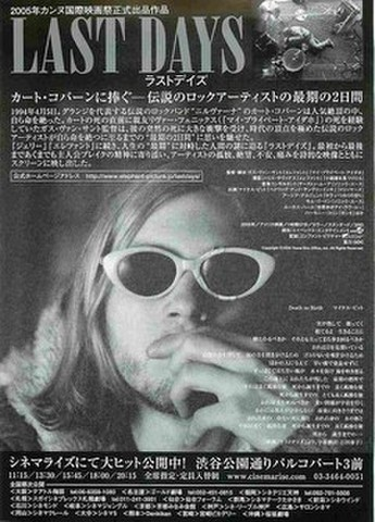 映画チラシ: ラストデイズ(単色・裏面CD広告)