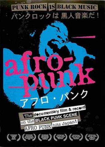 映画チラシ: アフロ・パンク