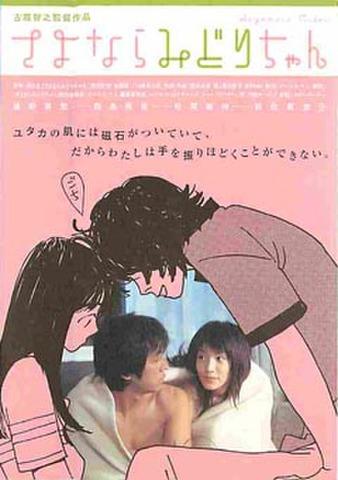 映画チラシ: さよならみどりちゃん(小型・2枚折)