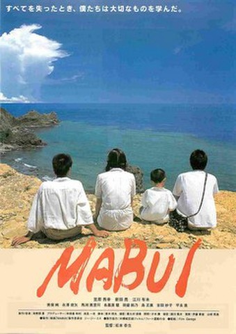 映画チラシ: マブイ(すべてを失ったとき~・裏面写真4点)