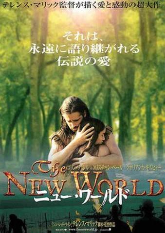 映画チラシ: ニュー・ワールド(それは、永遠に~)