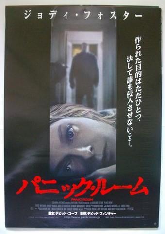 映画ポスター1080: パニック・ルーム