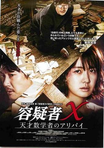 映画チラシ: 容疑者X 天才数学者のアリバイ