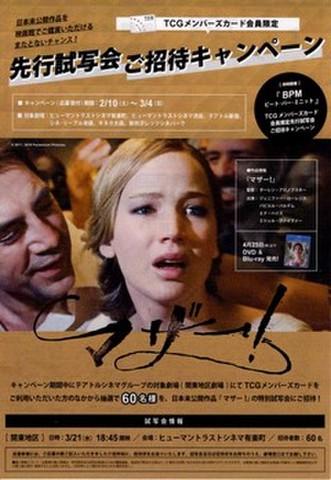 映画チラシ: マザー!(ジェニファー・ローレンス)(小型・TCGメンバーズカード先行試写会)