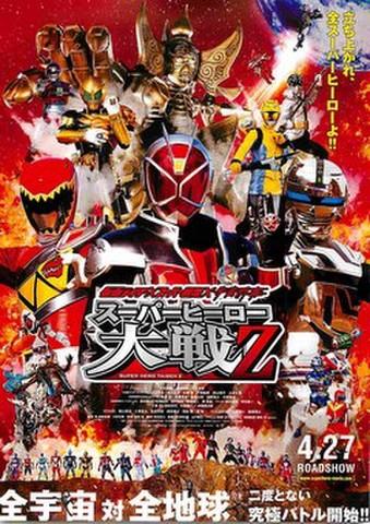 映画チラシ: 仮面ライダー×スーパー戦隊×宇宙刑事 スーパーヒーロー大戦Z(タテ位置)