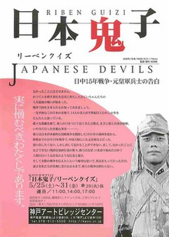 映画チラシ: リーベンクイズ 日本鬼子(片面・神戸アートビレッジセンター)