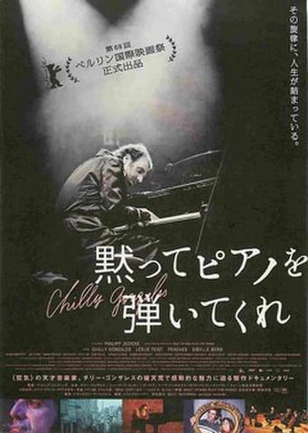 映画チラシ: 黙ってピアノを弾いてくれ