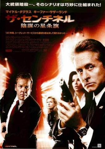 映画チラシ: ザ・センチネル 陰謀の星条旗