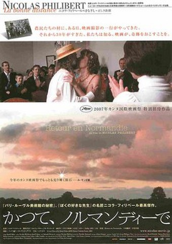 映画チラシ: かつて、ノルマンディーで(上:NICOLAS PHILIBERT La bonnne distance)