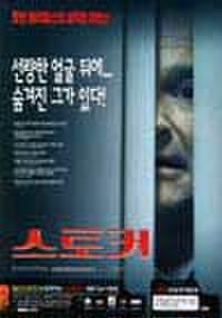韓国チラシ460: ストーカー