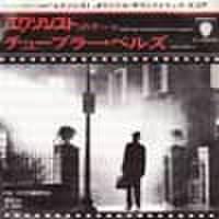 EPレコード144: エクソシスト