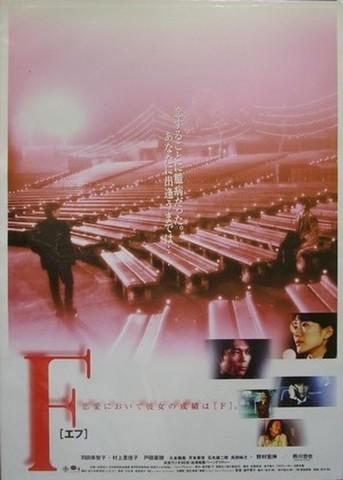 映画ポスター1538: F エフ