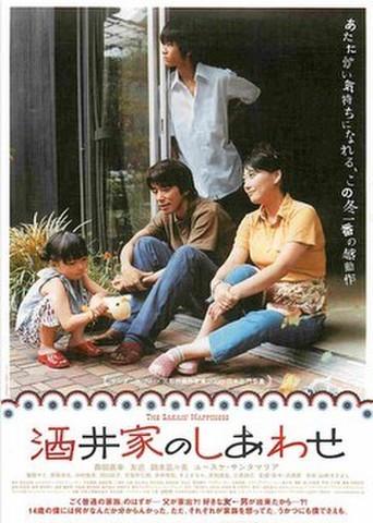 映画チラシ: 酒井家のしあわせ(あたたかい~)