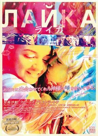 映画チラシ: ライカ