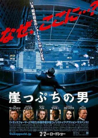 映画チラシ: 崖っぷちの男