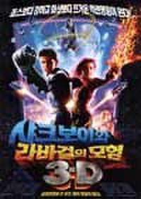 韓国チラシ472: シャークボーイ&マグマガール 3D