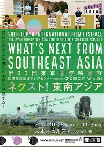 映画チラシ: 第30回東京国際映画祭 国際交流基金アジアセンターpresents CROSSCUT ASIA #04 ネクスト!東南アジア