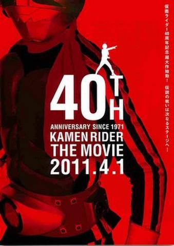 映画チラシ: 仮面ライダー40周年記念映画(オーズ・電王・オールライダー レッツゴー仮面ライダー)
