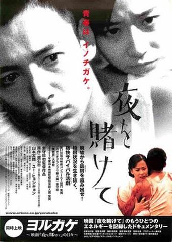 映画チラシ: 夜を賭けて(題字黒)