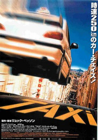 映画チラシ: TAXi(リュック・ベッソン)(タテ位置)
