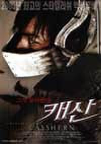 韓国チラシ830: CASSHERN