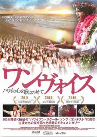 映画チラシ: ワンヴォイス ハワイの心を歌にのせて