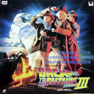 レーザーディスク132: バック・トゥ・ザ・フューチャーPART3 劇場公開版<ビスタサイズ>