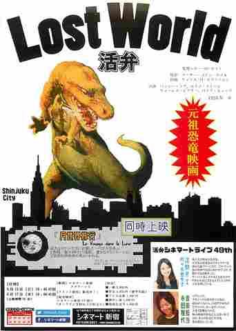 映画チラシ: ロストワールド/月世界旅行(縦・片面・活弁!シネマートライブ49th)