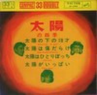 EPレコード268: 太陽の四季 太陽の下の18才/太陽は傷だらけ/太陽はひとりぼっち/太陽がいっぱい