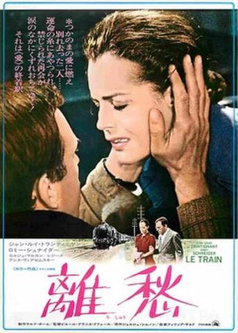 映画チラシ: 離愁(ジャン=ルイ・トランティニャン)