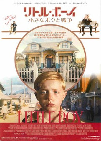 映画チラシ: リトル・ボーイ 小さなボクと戦争(英題赤)