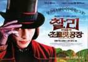 韓国チラシ707: チャーリーとチョコレート工場