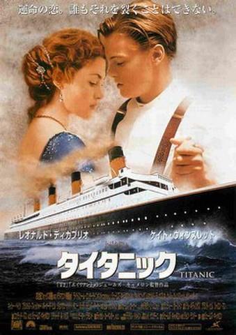 映画チラシ: タイタニック(船側面)