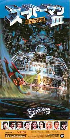 スーパーマンIII 電子の要塞(半券・シワあり)