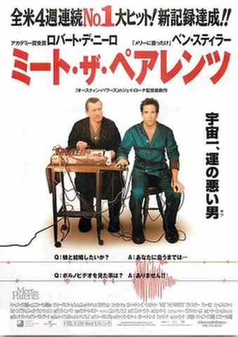 映画チラシ: ミート・ザ・ペアレンツ(2人)