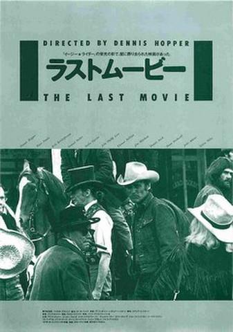 映画チラシ: ラストムービー(単色)